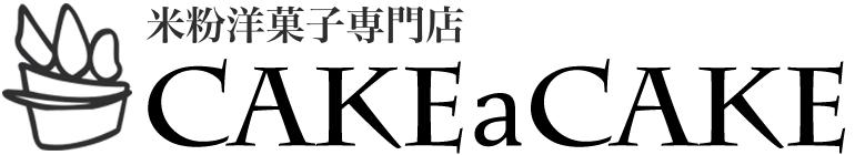 米粉洋菓子専門店 CAKEaCAKE