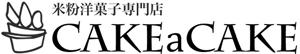 米粉洋菓子専門店CAKEaCAKE
